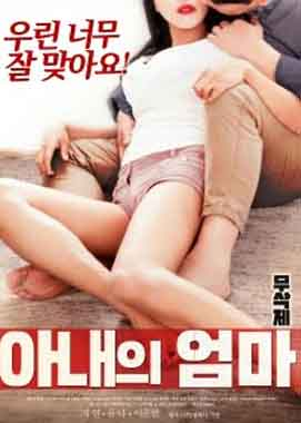 My Wife's Mother (2018) Korean Movie HD