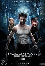 The Wolverine (2013) Hindi Dubbed