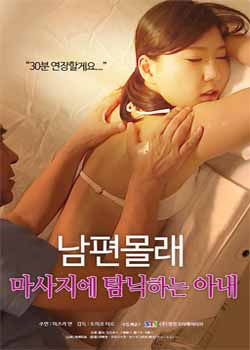 Wife To Indulge In Massage (2017) Watch Online HD