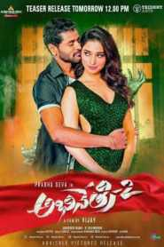 Abhinetri (2016) South Hindi