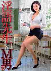 Dirty Teacher And M Guy 2 (2018)