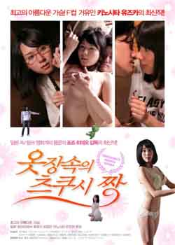 Erotic Story (2012)