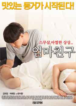 Moms Friend (2015) Korean Adult Movie Watch HD