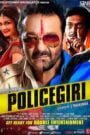 Policegiri (2013) Hindi