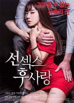Sex First Love Second (2017) Korean