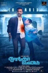 Thoongavanam (2015) South Hindi