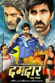Nela Ticket (2018) South Hindi Movie