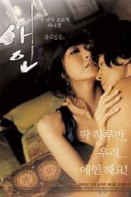 The Intimate Aein Lover (2005)