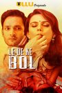Le De Ke Bol (2018) Hindi Ullu