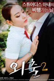Outing 2 (2017) Korean Movie