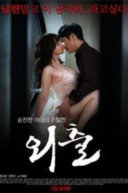 Outing (2015) Korean Movie