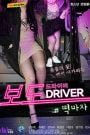 Press Driver (2019) Korean Movie