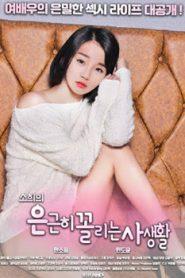 Sohee's Secretly Private life (2019)