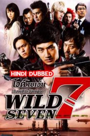 Wild 7 (2011) Hindi Dubbed
