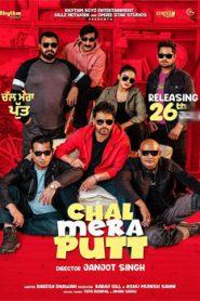 Chal Mera Putt (2019) Punjabi