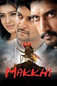 Eega Makkhi (2012) South Hindi Dubbed