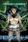 Tokyo Species (2012) Adult Horror