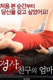 An Affair My Friend's Mom (2017) Korean