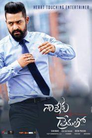 Nannaku Prematho (2016) South Hindi Dubbed
