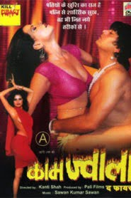Kaam Jwala The Fire (2004) Hindi