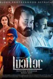Lucifer (2019) South Hindi Dubbed