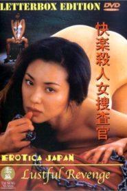 Lustful Revenge (1996) Japanese