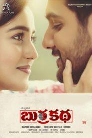 Burra katha (2019) South Hindi Dubbed