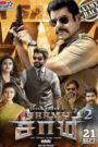 Saamy 2 (2018) South Hindi Dubbed