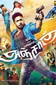 Anjaan (2014) South Hindi Dubbed