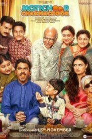 Motichoor Chaknachoor (2019) Hindi