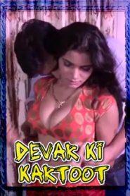 Devar Ki Kartoot (2020) Hindi ShortMovie