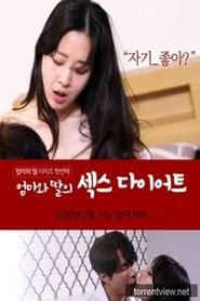 Mom and Daughter Sex Diet (2019) Korean