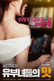 The Taste Of Married Women (2018) Korean