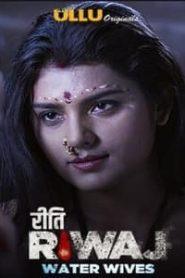 Riti Riwaj Water Wives (2020) Hindi Ullu