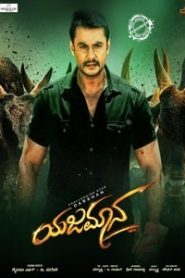 Yajamana (2019) South Hindi Dubbed