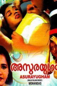 Malayalam Hottest Indian Best Glamour Movie
