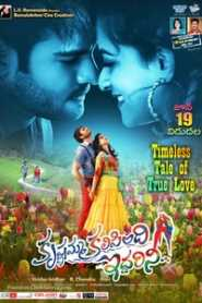 Krishnamma Kalipindi Iddarini (2015) South Hindi Dubbed