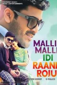 Malli Malli Idi Rani Roju (2015) South Hindi Dubbed