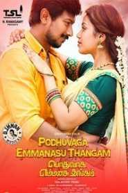 Podhuvaga Emmanasu Thangam (2017) South Hindi Dubbed