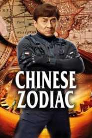 Chinese Zodiac (2012) Hindi Dubbed