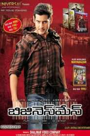 Business Man (2012) South Hindi Dubbed