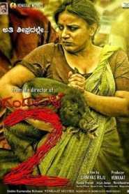 Dandupalya 2 (2017) South Hindi Dubbed