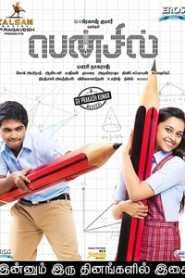 Pencil (2020) Hindi Dubbed