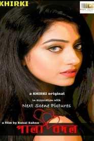 Palabadal (2020) Bengali Khirki