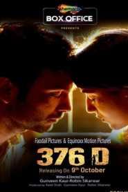376 D (2020) Hindi