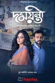 Damayanti (2020 EP 1-4) Hindi Hoichoi Season 1