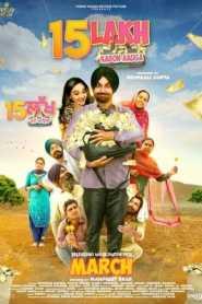 15 Lakh Kado Aauga (2019) Punjabi