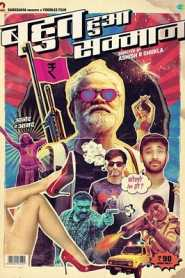 Bahut Hua Sammaan (2020) Hindi