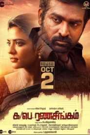 Ka Pae Ranasingam (2020) South Hindi