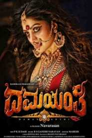 Damayanthi (2019) South Hindi
